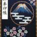 【富士登山】お鉢巡りで御朱印ゲット